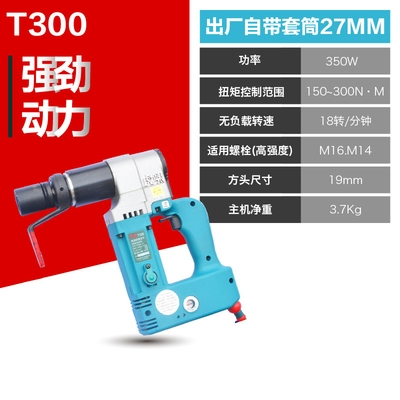 Electric fixed torque wrench shelf industrial high-power electric wrench T700A T1000 T2000NA.
