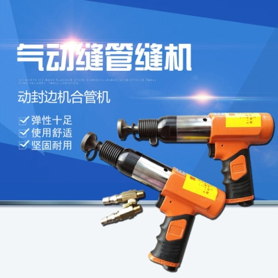 Machine duct tool pneumatic ventilation air hammer sealing edge pipe pneumatic seam machine impact hammer seam pneumatic air hammer.