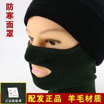 Dispensing genuine 07 cold mask wool Green warm physical fitness cap military fans riding windproof thickened sports headgear