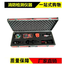 Simple fire-fighting facilities testing box testing instrument equipment box fire-fighting testing equipment toolbox inspection and acceptance