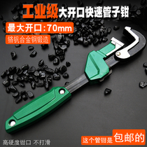 Large opening pipe clamp water pipe clamp repair faucet water pipe wrench short handle universal pipe clamp can be more rapid pipe clamp