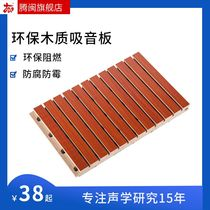 Ceramic aluminum wood sound insulation board bedroom studio Wall Piano Room KTV kindergarten decorative materials wood sound-absorbing panels