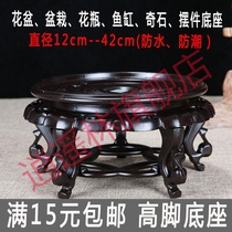 Pad heightening ornaments base solid wood round vase fish tank flower pot scenery odd stone Buddha resin wooden tray flower stand