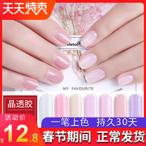 Ice permeable nail milky white durable healthy color nail jelly gel light therapy crystal glass Barbie nude nail polish