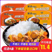 Macro green Self-Heating rice 4 boxed combination back to the pot meat rice fast food lazy self-heating bento heating fast food travel
