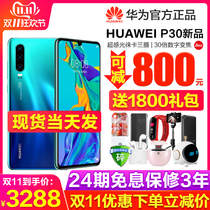 24 interest free can be reduced by 800 yuan on the same day Huawei Huawei P30 official flagship store authentic Huawei p30 pro straight down 5g mobile phone 20 new listing mate
