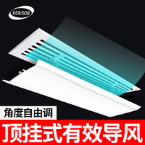Air-conditioning wind screen anti-straight blow ingtop hanging air-conditioning air-conditioning air-conditioning air-conditioning air-conditioning outlet bezel office central air-conditioning blocking cold wind