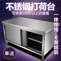 Stainless steel table sliding door kitchen home console hit the Dutch Taiwan packaged chopping thickened table custom