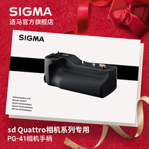 sigma SD Quattro series dedicated handle battery handle Japan original accessories FA SF