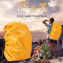 Outdoor backpack rain cover riding bag mountaineering bag bag waterproof cover dust cover waterproof cover 30-80L large capacity