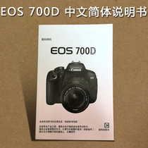 Canon 700D user manual SLR camera accessories EOS 700d English guide