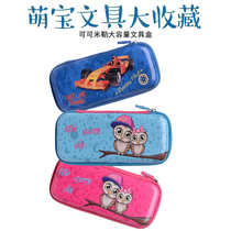 Russian Delune Primary School children and girls multi-purpose stationery box pencil case pencil bag pen bag