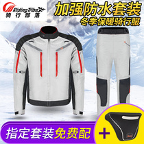 Winter motorcycle riding suit suit male windproof warm racing suit thickened full set of clothes anti-drop motorcycle clothing