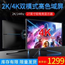 Esports 27 inch 2K 144Hz game HD 4K resolution LCD desktop computer monitor high color gamut screen