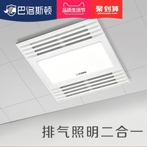 Barrowston lighting ventilator combo integrated ceiling embedded LED strip light kitchen exhaust fan