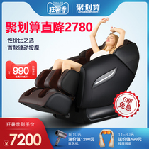 oliva A7500 Massage Chair Home New Full-size Multi-functional Space Full Body Luxury Cabin