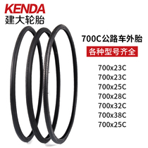 Bicycle tire construction Big Tire Road car die flying tire bicycle accessories Daquan tire 700C * 18 23