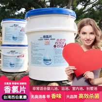 Sibu chlorine PA swimming pool disinfection tablets fragrant chlorine tablets baby children indoor pool disinfectant scented chlorine-free sterilization