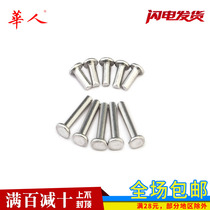 Chinese M3 304 stainless steel GB869 sink head solid rivet flat cone head rivet solid rivet