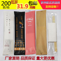 Disposable chopsticks tableware four-piece takeaway package four-in-one convenient chopsticks 2000 double suit can be customized logo