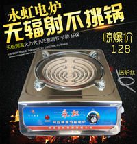 Yonghong electric furnace energy-saving electric furnace wire adjustable temperature furnace 3000 Watts household electric stove cooking stove