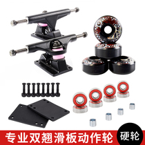 Double Alice skateboard wheels professional action hard roller bracket combination package skateboard bridge full set of accessories portfolio