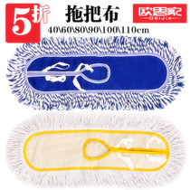 Flat mop replacement cloth dust tuitou cotton mop mop mop mop cover 40 flat mop 60 row mop cover 90 110cm