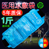 Ice pack medical cold compress summer cooling ice pack sprain medical hot and cold compress exercise after repeated use ice bag