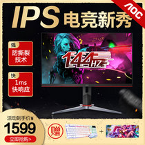 AOC small diamond 144hz display 27 inch 27G2 gaming 1MS responsive IPS gaming display
