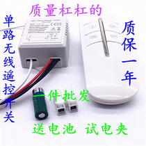 Lamp remote control home smart ceiling lamp power switch can wear the wall 220V single wireless remote control switch.