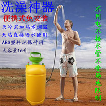 Portable simple bath artifact college dormitory bedroom electric shower driver Mobile Home small bucket