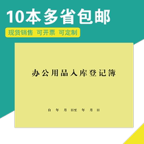 (10 books)office supplies storage registration book items materials materials storage record warehouse storage account