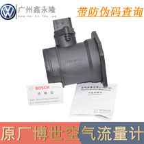 Jetta King 3000 Passat B5 collar Polaroid 1.8 2.0 1.8T Air flowmeter sensor genuine