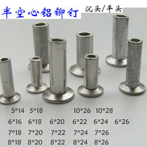 Semi-hollow aluminum rivets Sink rivet aluminum M5 6 7 8 10mm long 18 20 22 24 26 28mm