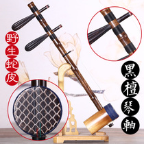 Featured professional Jinghu wild snake skin Zizhu burden Jinghu National musical instruments to send nine grand rites