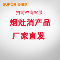 Shaoxing shipping SUPOR Supor lying gas stove package gas stove disinfection cabinet special link.