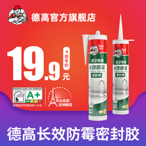 JCDecaux kitchen waterproof mildewproof glass plastic fill toilet seam sealing sealant strong silicone transparent porcelain white