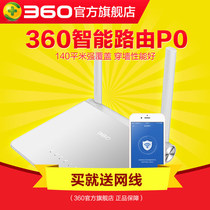 360 Security P0 router mini mini home wireless wall wireless WIFI fiber high speed broadband