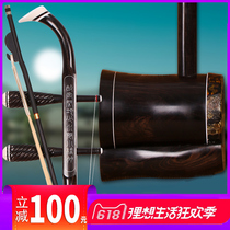 Yizhi wood Ebony high Hu Huangmei Jiao Hu treble erhu original accessories