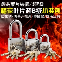 Anti-skid padlock door dormitory anti-theft lock waterproof anti-rust Super-B-Class imitation stainless steel padlock through the lock small lock