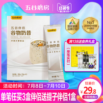 Grain mill grain milk shake companion almond black sesame seeds high protein meal brewed meal replacement food small bag