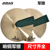 Jin Bao ring copper military cymbals big hand cymbals 11 inch 14 inch 15 inch 16 inch 18 inch 20 inch big wipe military band