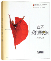 The history of modern dance in the west on the sound of Liu Qingyi dance knowledge tutorial books General higher education fifteen National Planning materials Beijing Dance Academy Dance basic skills training