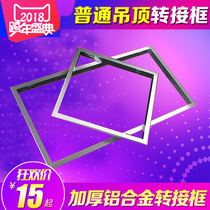 Yuba adapter frame concealed led lights non-integrated ceiling appliances dedicated aluminum conversion frame 2814-EPIL