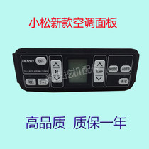 Excavator Accessories Komatsu PC200 220 300 360-7 new old air conditioning controller panel switch