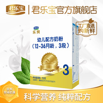 Jun Lok po milk powder official flagship store 3 section Le pure infant formula milk powder three sections 150g*1 box