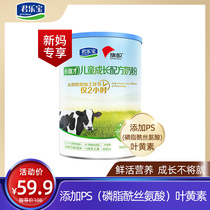 Junlebao official flagship store flag 4 small flag before the children grow 4 formula milk powder 400g * 1 tank