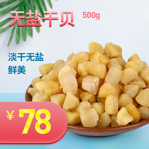 Light dry salt-free dried scallop scallop 500g wild fresh self-drying baby dried seafood dried seafood