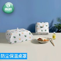 Rain kitchen table thickened aluminum box food cover winter dust insulation collapsible household cover food cover food cover