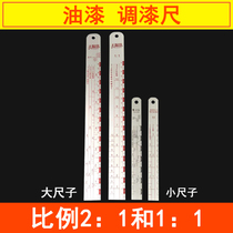 Hot car paint paint ruler scale stirring sheet metal paint workers use scale corrosion resistance